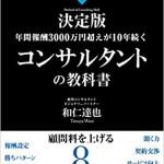 報酬3,000万円のコンサルタント