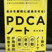 PDCAノート